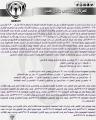 إغلاق باب الترشح لرئاسة نادي هجر وتقدم مرشحين للرئاسة وتسعة لعضوية مجلس الإدارة