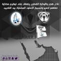 نادي هجر والوكرة القطري يتفقان على توقيع مذكرة تفاهم لتعزيز التعاون بين الناديين