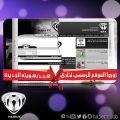 تدشين الموقع الرسمي لنادي هجر بهويته الجديدة